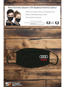 Μασκα υφασματινη Audi