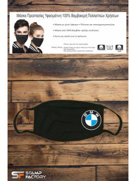 Μασκα υφασματινη BMW