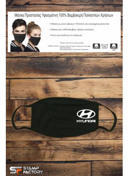 Μασκα υφασματινη Hyundai