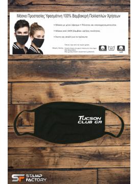 Μασκα υφασματινη Tucson Club.gr
